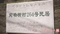 南京最大明清古建筑群 部分文保古宅破败不堪,谁能拯救?