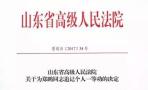 东营34岁年轻法官因公牺牲 追记一等功