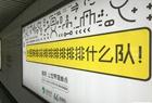 """地铁现""""结巴""""广告"""