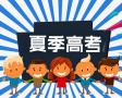 山东夏季高考准备就绪 6月25日前公布高考成绩