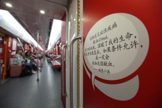 """杭州地铁一号线的""""献血专列""""。(浙江省血液中心提供)"""
