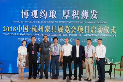 2018中国·杭州家具展览会项目启动仪式图片