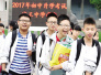 义乌中考成绩将于6月21日揭晓 录取细则已确定