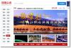 丝绸之路旅游节盛况空前 中国搜索全程跟踪报道