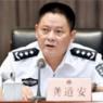 上海公安局新局长
