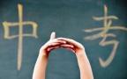 沈阳中考成绩预计7月11日发布 录取工作7月下旬进行