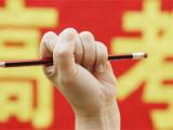 南京本三院校投档线可能超过苏北本二 专家支招教你选!