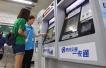 北京地铁试点一卡通自助购卡 支持支付宝、微信