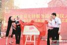 淮海农商银行举办党员先锋服务站揭牌仪式