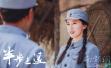 《半步之遥》登陆江苏城市频道