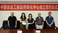 中国食品工业品牌孵化中心正式成立
