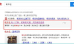 借势互联网,静慕轩电子商务商行加入中国搜索