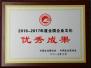 """中电国际荣获""""全国企业文化优秀成果""""奖"""