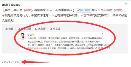 战狼2被偷票房 吴京:7年心血全部身家竟然会被这样对待