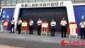 徐州云创科技产业园开园 8家企业率先入驻