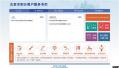北京市积分落户服务中心主任:大部分人在家就能申报