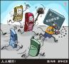 """刷垃圾信息赚零花钱?另类资讯平台""""草根""""突围"""
