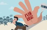 净化节日风气!绍兴市纪委通报5起违反中央八项规定精神典型问题