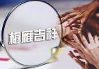 梅雁吉祥95后股东提议罢免董事长 指责不顾股东利益