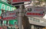 有站没牌有牌没站:哈尔滨这些站牌混乱的公交你常坐吗?