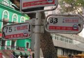 有站没牌有牌没站:哈尔滨这些站牌混乱的公交你常坐