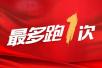 """哈尔滨检车等12项环保手续现在""""最多跑一次"""""""