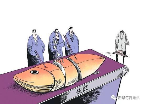 """电子游戏新网址:中纪委首次通报""""扶贫领域典型案例"""" 传递啥信号"""