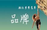 龍江28個品牌躋身中國品牌價值評價榜 價值近千億元