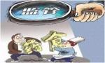 盘锦重奖市民举报食品药品违法行为