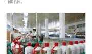 新华社民族品牌工程入选企业:贵州茅台酒厂