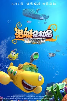 潜艇总动员:海底两万里
