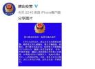 """唐山发生惨烈事故致4死11伤:酒驾司机开车""""撞一路"""""""