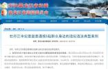 牡丹江市纪委监委通报5起群众身边的违纪违法典型案例