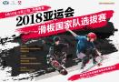 亚运会滑板国家队选拔赛首日预赛竞争激烈