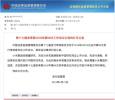 """小米推迟CDR发行申请 证监会回应称""""尊重小米选择"""""""