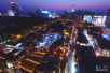 端午假期济南12家景区接待超63万人次 同比增三成