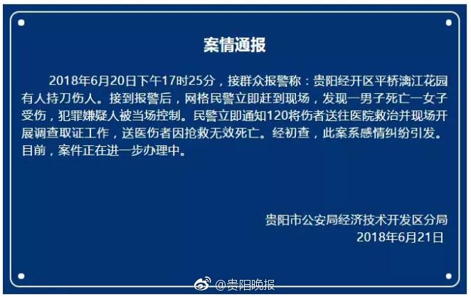 北京赛车pk10直播23:贵阳通报漓江花园外砍人事件:系感情纠纷,已致一男一女身亡