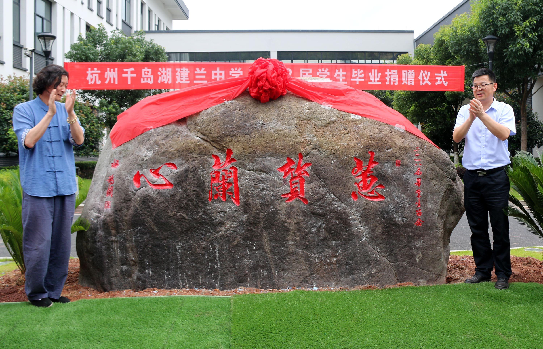 著名书法家杨为国一行莅临杭州千岛湖建兰中学毕业典礼