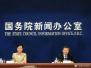 中国首次发表这份白皮书,坚定反对单边主义