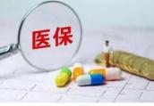 沈阳灵活就业医保缴费基数7月1日起上调396元/月