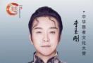 李玉刚出任2018中华慈孝文化大使 8月献唱杭州灵隐寺