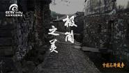 【中国品牌故事】歌兰蒂 传承工匠之魂