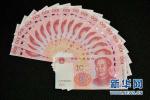 财政部在香港顺利发行本年度首批50亿元人民币国债