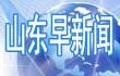 山东早新闻:14种药品纳入山东省大病保险