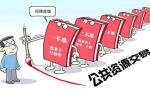 上半年 郑州本级公共资源交易额超过862亿元