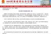 河南省招生办否认高考答题卡被调包
