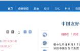 朝中社:中国友好代表团13日抵达朝鲜开始访问