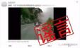 雲南大理漾濞山體滑坡視頻熱傳 網警辟謠