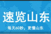 【速览山东】山东386万人受灾 各地积极展开抢险救灾