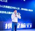 携程董事局主席:高铁能使中国成为世界上最强的旅游国家